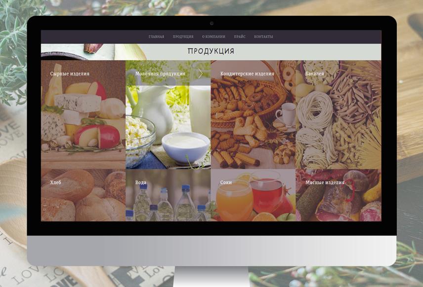 Дизайн сайта продуктовой базы