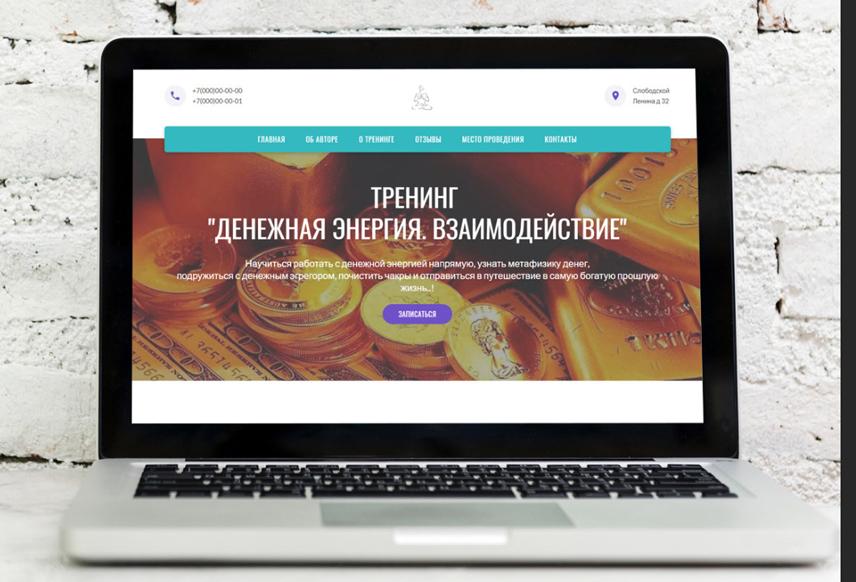Дизайн сайта для тренинга