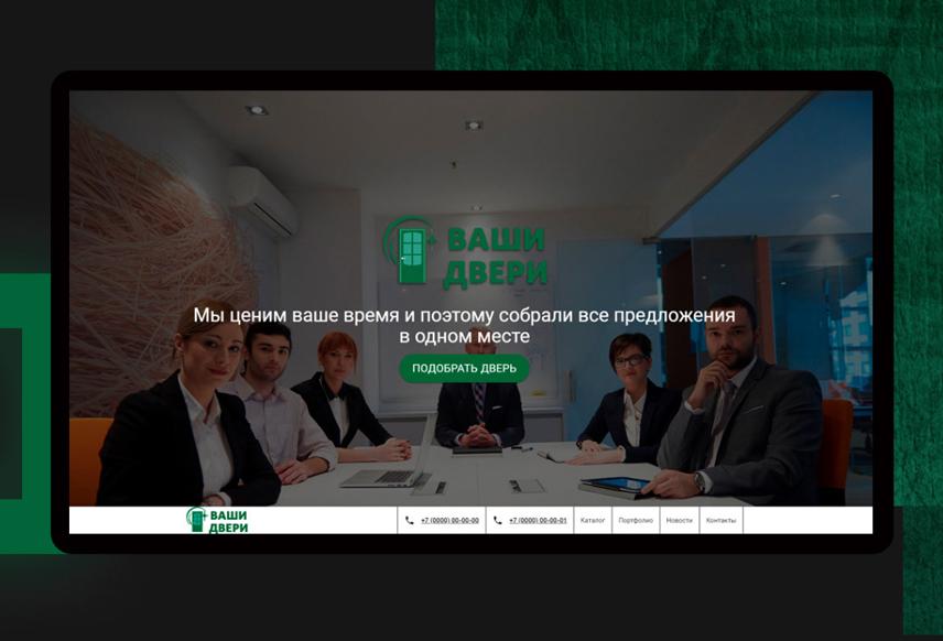 Дизайн сайта для Ваши Двери