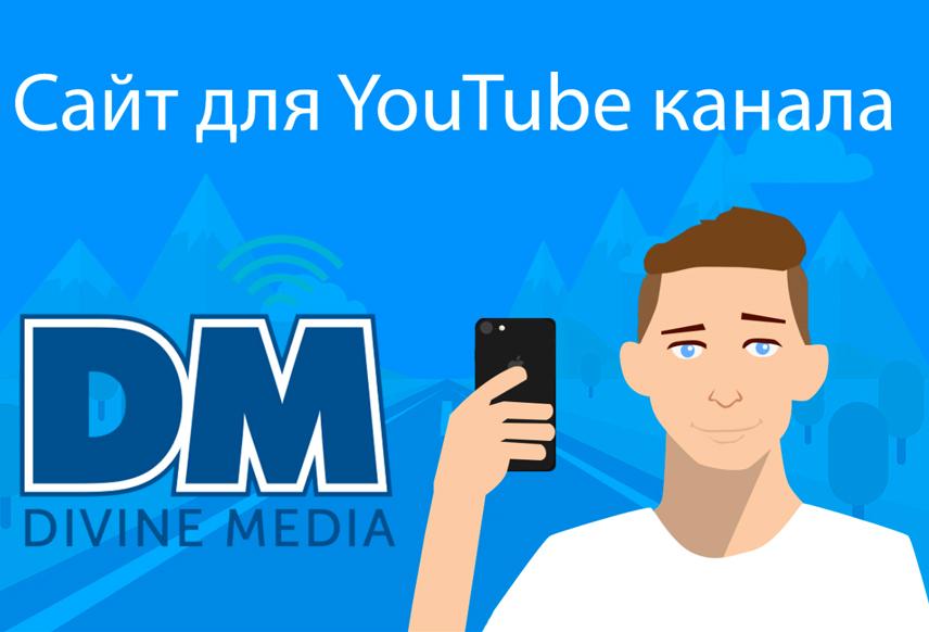 Дизайн сайта для YouTube канала