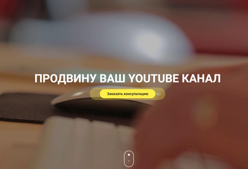 Сайт для инфобизнесмена